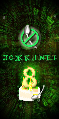 http://lozhki.net/pics/lozhke8let.jpg