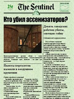http://lozhki.net/sentinel/010705/index.jpg