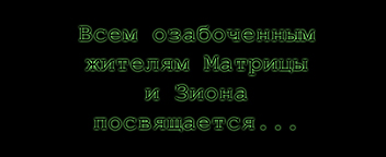 http://lozhki.net/~trinity/title.jpg